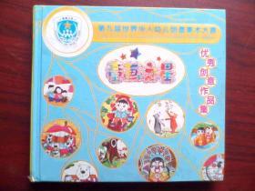 第九届世界华人幼儿创意美术大赛优秀创意作品集