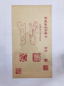 美笺溢威严:清代金石学家(陈介祺)旧藏东莱虎符制旧花笺。古雅凝厚,金石韵味。如此美笺舒目,必有不负纸墨的功力和情怀。