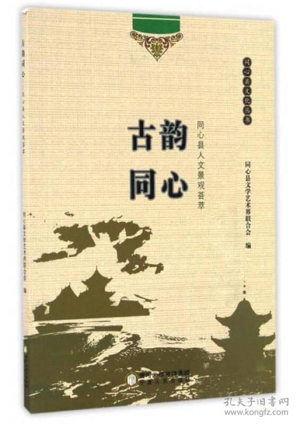 同心县文化丛书:古韵同心 同心县人文景观荟萃