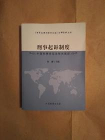 刑事起诉制度(外国刑事诉讼法有关规定)