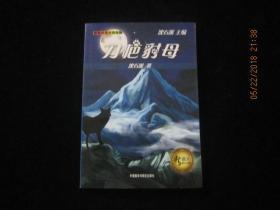 2011年印:动物小说大师系列:刀疤豺母