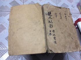 民国戊午年铸记书局石印:校正龙文鞭影 全4卷 2册