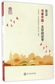 2015书香中国·北京阅读季