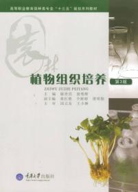 植物组织培养(第3版)