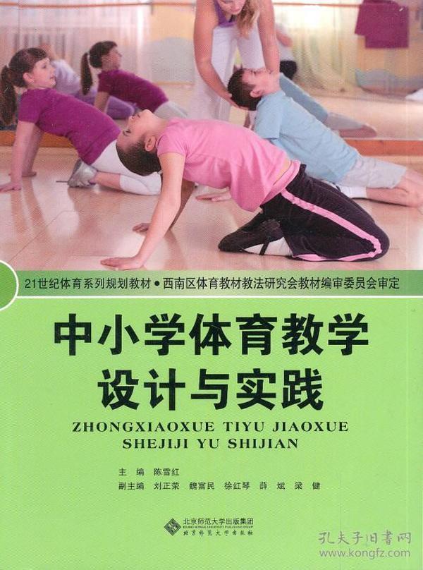 中小学体育教学设计与实践 陈雪红 北京师范大学出版社 9787303111176