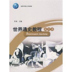 世界通史教程——现代卷齐涛山东大学出版社9787560720210