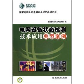 国家电网公司电网设备状态检修丛书:电网设备状态检测技术应用典型案例