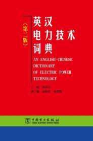 送书签lt-9787512325241-英汉电力技术词典(第二版)