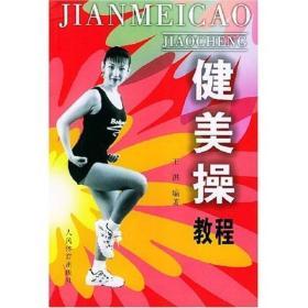 二手正版健美操教程王洪人民体育出版社9787500920137