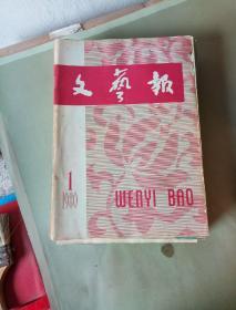 文艺报1980全年