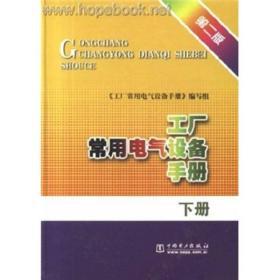 工厂常用电气设备手册(下)
