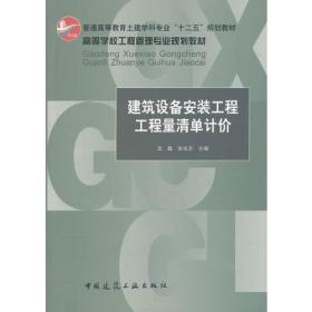 【二手包邮】建筑设备安装工程工程量清单计价 沈巍 中国建筑工业