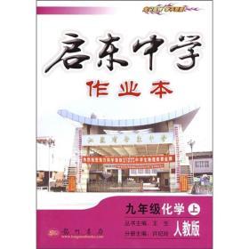 启东中学作业本:9年级化学(上)(人教版)