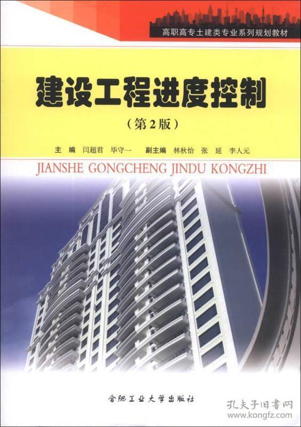 建设工程进度控制 (第二版)专著 闫超君,毕守一主编 jian she gong cheng jin du kong zhi
