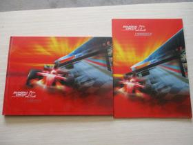 上海国际赛车场 纪念邮册2本 见图!  633