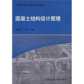 高等学校道路与桥梁专业规划教材:混凝土结构设计原理