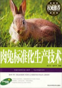 肉兔标准化生产技术