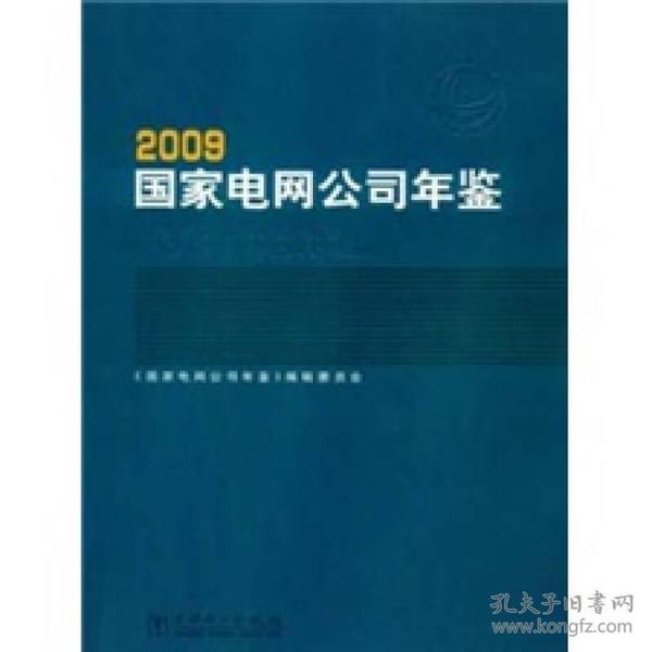正版】2009国家电网公司年鉴