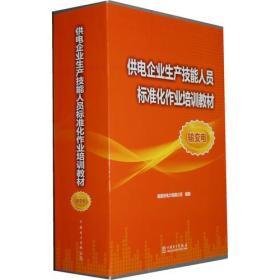 供电企业生产技能人员标准化作业培训教材(输变电)