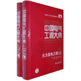 中国电气工程大典 第4卷下册 火力发电工程  程钧培 中国电力出版