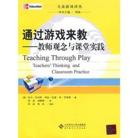 通过游戏来教:教师观念与课堂实践G