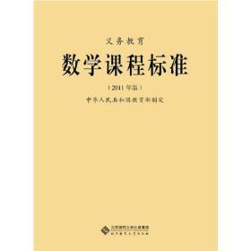 义务教育数学课程标准:2011年版