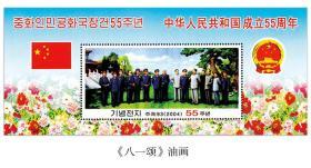 中华人民共和国成立55周年(纪念张)、