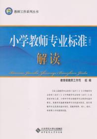 教师工作系列丛书:小学教师专业标准(试行)解读