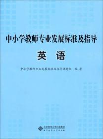 中小学教师专业发展标准及指导(试行):英语