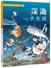 我的第一本科学漫画书·绝境生存系列(32):深海大作战