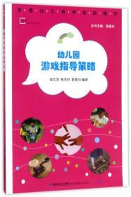 幼儿园游戏指导策略(全国幼儿教师培训用书)/梦山书系