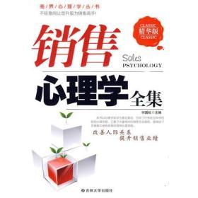 销售心理学全集(精华版)