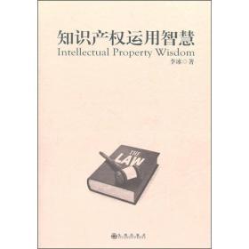 知识产权运用智慧 李冰 九州出版社李冰 著九州出版社9787510808692