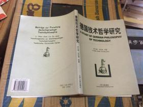德国技术哲学研究(05年1版1印3000册)