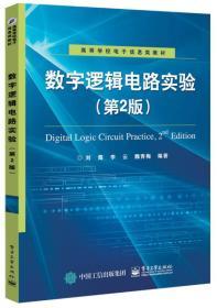 数字逻辑电路实验(第2版)