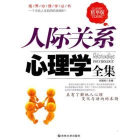 商界心理学丛书-人际关系心理学全集