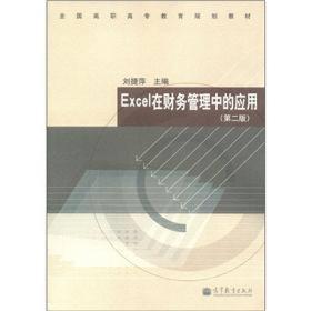 全国高职高专教育规划教材:Excel在财务管理中的应用(第2版)