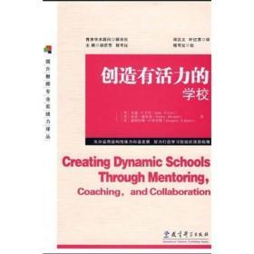 创造有活力的学校
