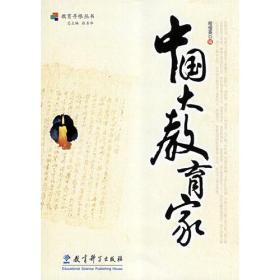 教育寻根丛书:中国大教育家