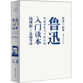 鲁迅入门读本:鲁迅活在当下的中国