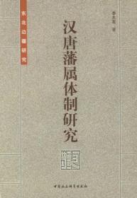 汉唐藩属体制研究