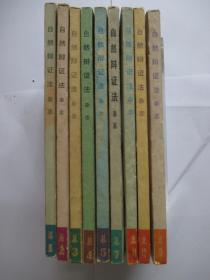自然辩证法 总第1、2、3、4、5、7、11、12、13期