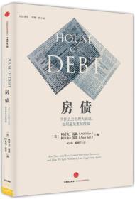 房债:为什么会出现大衰退,如何避免重蹈覆辙