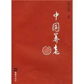 文汇出版社 中国养老 奚志勇 9787807413547
