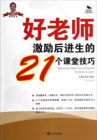 世界名师新经典系列丛书:好老师激励后进生的21个课堂技巧