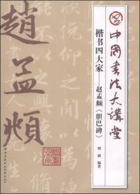 中国书法大讲堂·楷书四大家:赵孟頫《胆巴碑》