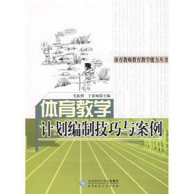 体育教学计划编制技巧与案例 毛振明于素梅 北京师范大学出版社 9787303097784