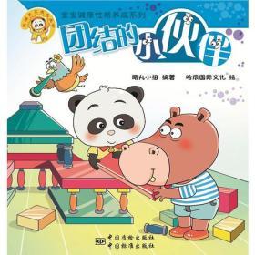 團結的小伙伴 專著 萌丸小組編著 哈辰國際文化繪 tuan jie de xiao huo ban