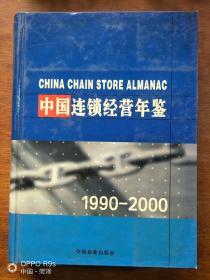 中国连锁经营年鉴:1990~2000