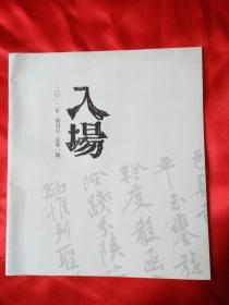 入场 2012年创刊号 总第1期